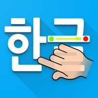 Write Hangul Korean Alphabets