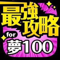 夢100最強攻略 for 夢王国と眠れる100人の王子様