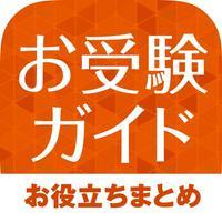 小学校受験の解説アプリ お受験ガイド