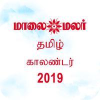 Maalaimalar Calendar 2019