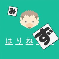 Guess Japanese Words