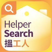 Helper Search 揾工人