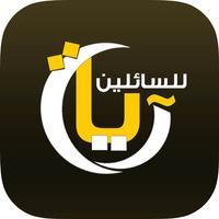 آيات للسائلين - القرآن الكريم