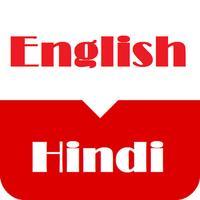English Hindi Dictionary Offline Free