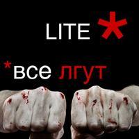 Теория лжи Lite