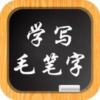 学写毛笔字-教您怎么练好一手好字