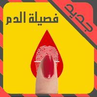 جهاز معرفة فصيلة الدم بالبصمة تطبيق حصري و ممتع