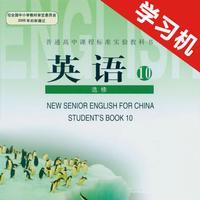 人教版新课标高中英语选修10