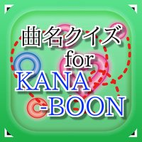 曲名for KANA-BOON ~穴埋めクイズ~