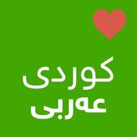 Kurdish-Arabic