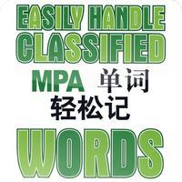 MPA核心词汇free