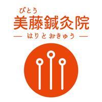 美藤鍼灸院の公式アプリ