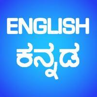 English Kannada Translator and Dictionary