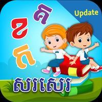 Write Khmer
