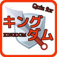 Quiz for キングダム