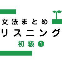 Japanese Grammar Listening 1