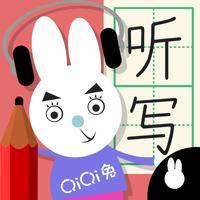 Chinese Mandarin Listen & write 6
