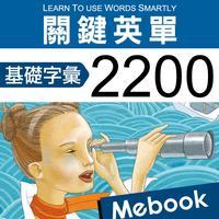 關鍵英單:基礎字彙2200