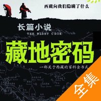 藏地密码全集 - 免费离线阅读免下载,全本全系列10册含大结局
