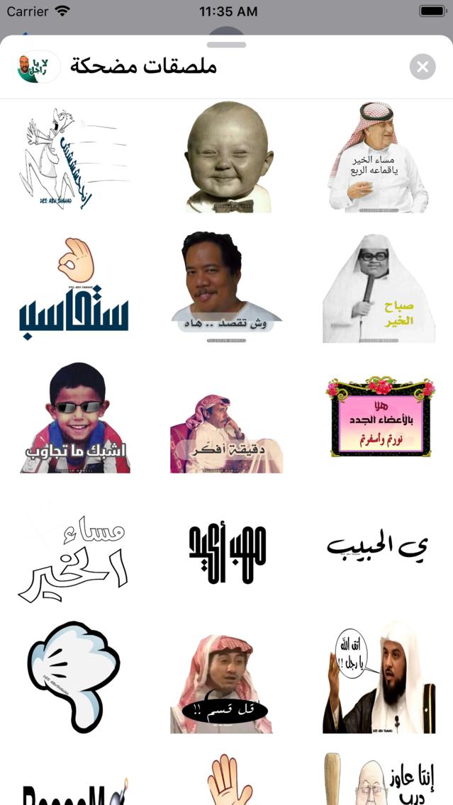 صور ملصقات مضحكه