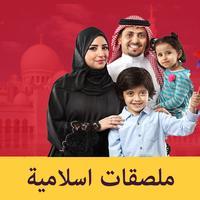 Islamic Sticker-ملصقات إسلامية