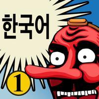 TenguGo Korean 1