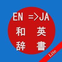 英和辞典・和英辞典Lite,English-Japanese Dictionary