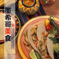 墨西哥菜大全