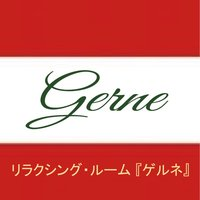 Gerne-町田にあるオーダーメイドのリラクゼーションー