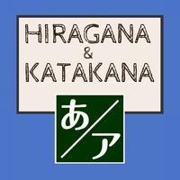Japanese Vocabulary - Katakana