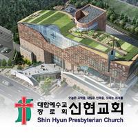 신현교회 스마트요람