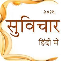 Hindi Suvichar 2019