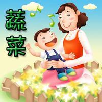 幼儿教育-蔬菜篇 (含百首儿歌)