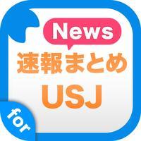 ニュースまとめ速報 for ユニバーサル・スタジオ・ジャパン (USJ)