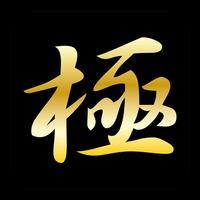 厳選和牛 焼肉 極-KIWAMI-(キワミ)