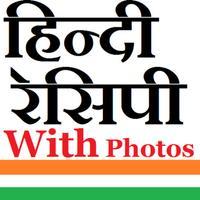 Hindi Recipes Offline