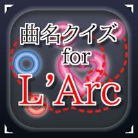 曲名 for L'Arc-en-Ciel ~穴埋めクイズ~