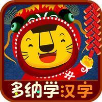 多纳学汉字:Spring Festival