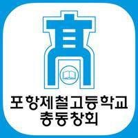 포항제철고등학교 총동창회