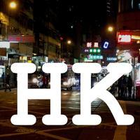 香港你識咩?