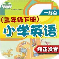 小学英语三年级下册 - 大白兔点读系列 - PEP人教版一起点小学生英语口语