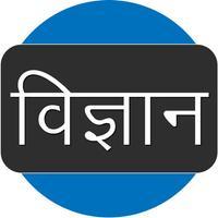 General Science (Hindi)