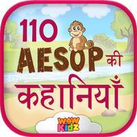 110 Aesop Stories