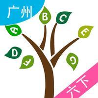 小树英语—广州版六年级下册英语