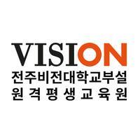 전주비전대학교부설 원격평생교육원