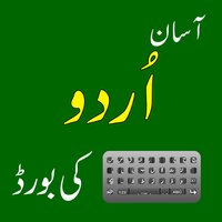 Urdu Keyboard