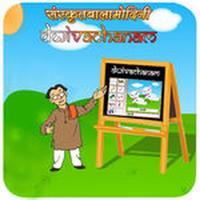 Sanskrit words in dual form