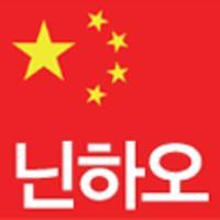 닌하오 중국국제전화 - 您好中国国际电话