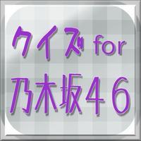 クイズ for 乃木坂46