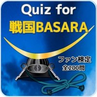 Quiz for『戦国BASARA』ファン検定 全200問